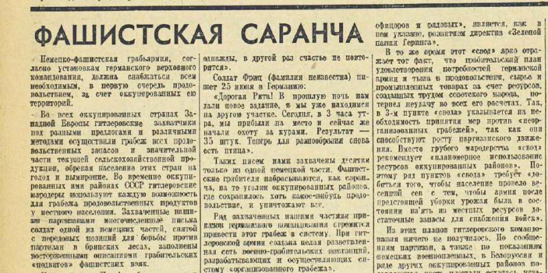 «Красная звезда», 15 августа 1942 года