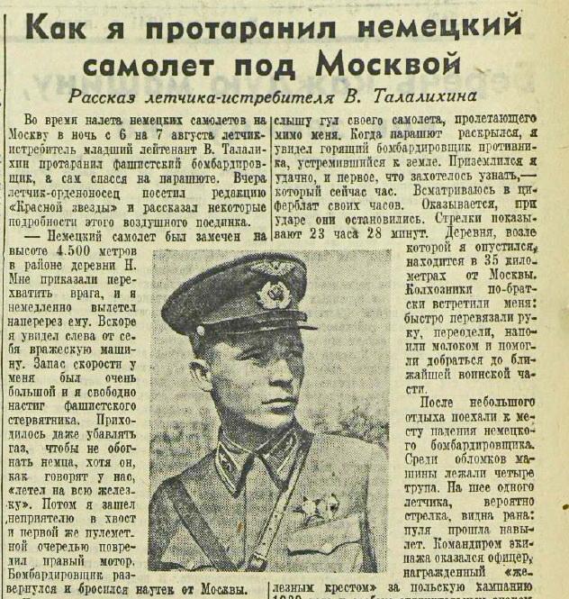 «Красная звезда», 8 августа 1941 года
