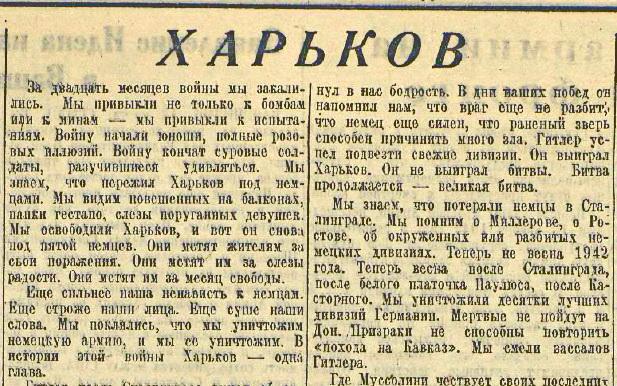 «Красная звезда», 16 марта 1943 года