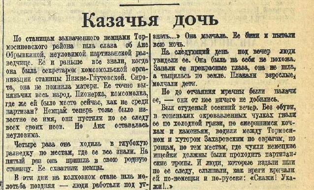 «Красная звезда», 27 мая 1943 года