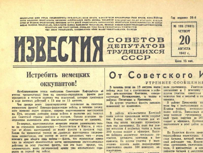 «Известия», 20 августа 1942 года