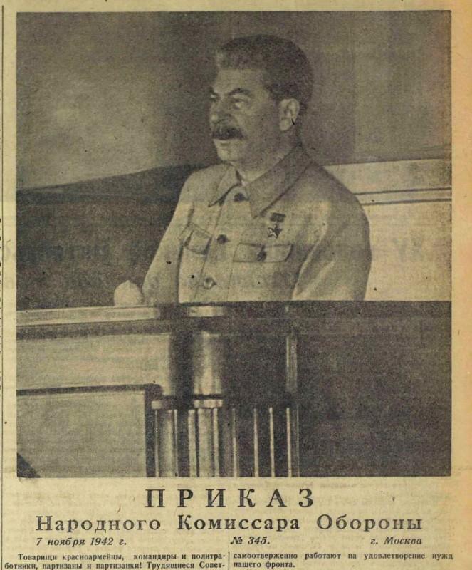 «Красная звезда», 7 ноября 1942 года