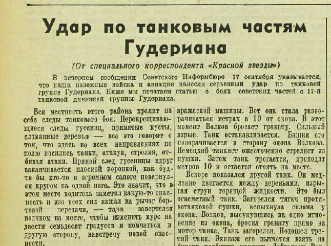 «Красная звезда», 18 сентября 1941 года