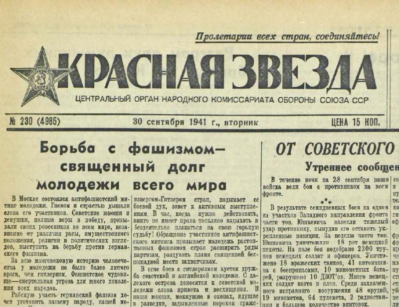 «Красная звезда», 30 сентября 1941 года