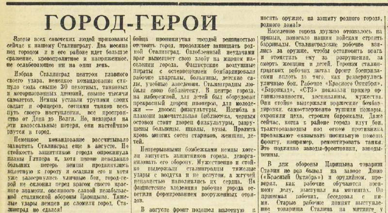 «Красная звезда», 1 октября 1942 года