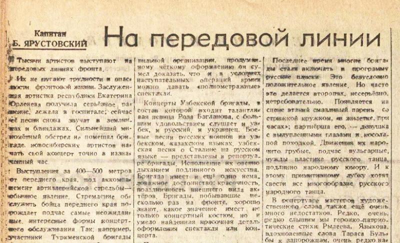 «Литература и искусство» №16, 17 апреля 1943 года