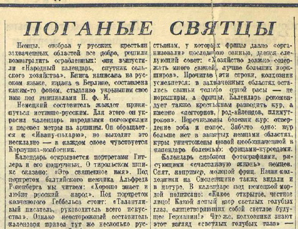 «Красная звезда», 25 сентября 1942 года
