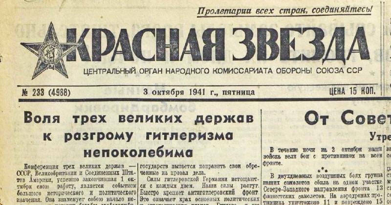 «Красная звезда», 3 октября 1941 года
