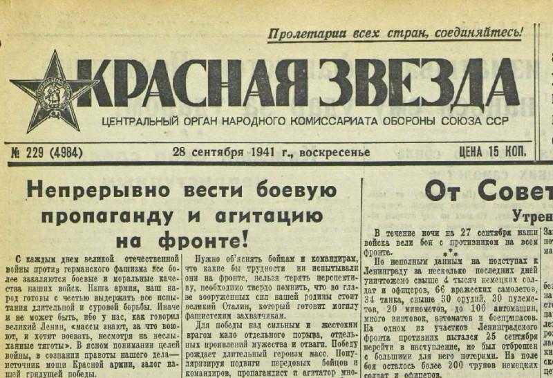 «Красная звезда», 28 сентября 1941 года