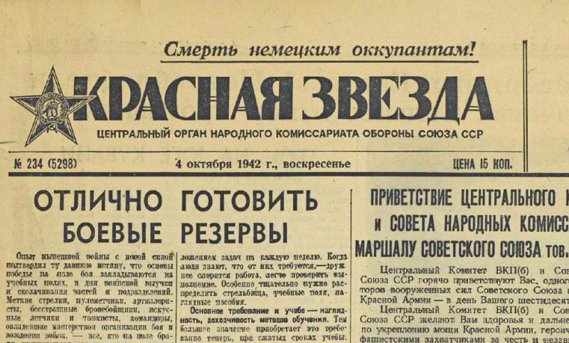 «Красная звезда», 4 октября 1942 года