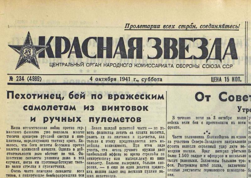 «Красная звезда», 4 октября 1941 года