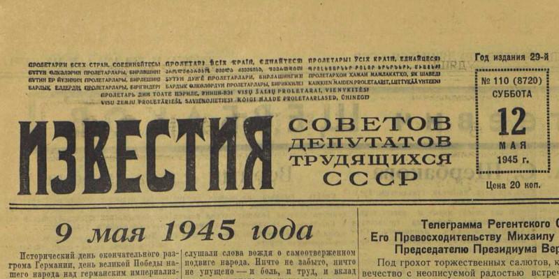 «Известия», 12 мая 1945 года