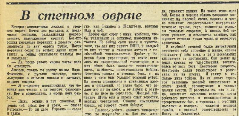 «Красная звезда», 26 сентября 1942 года