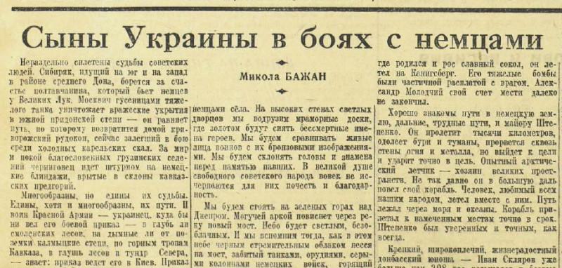 «Красная звезда», 25 декабря 1942 года