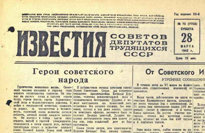 «Известия», 28 марта 1942 года