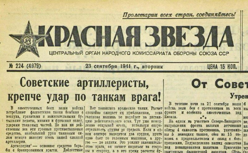 «Красная звезда», 23 сентября 1941 года