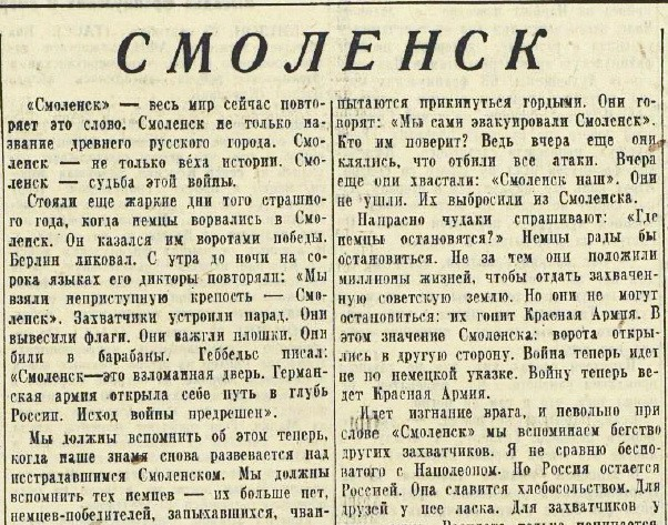 «Красная звезда», 26 сентября 1943 года
