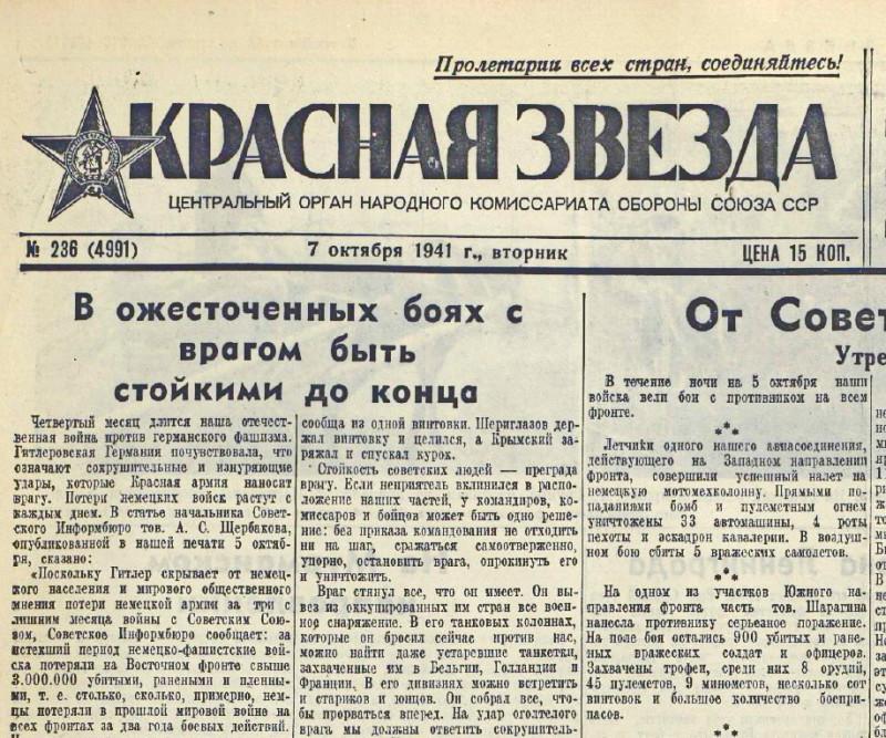 «Красная звезда», 7 октября 1941 года