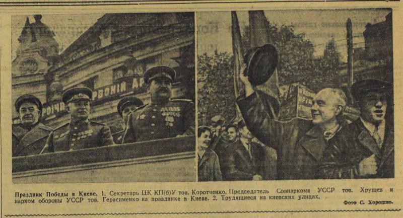 «Известия», 12 мая 1942 года