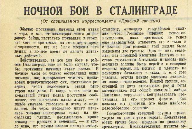 «Красная звезда», 8 октября 1942 года