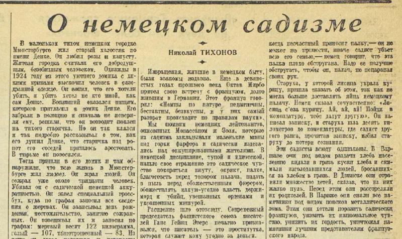 «Красная звезда», 3 октября 1942 года