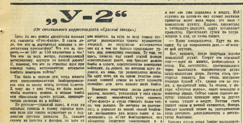 «Красная звезда», 9 октября 1942 года