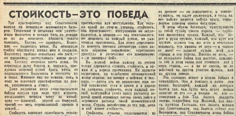 «Правда»», 7 сентября 1942 год
