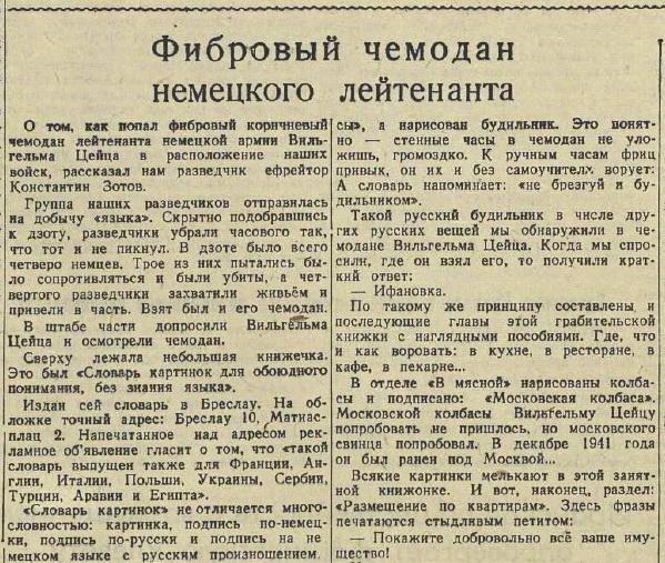 «Известия», 22 апреля 1943 года