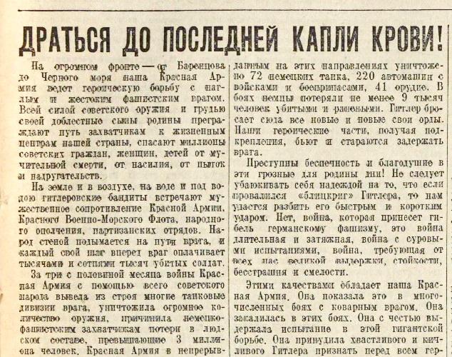 «Правда», 12 октября 1941 года