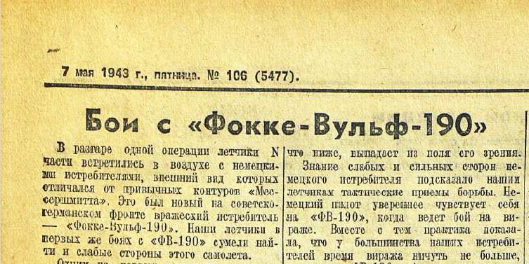 «Красная звезда», 7 мая 1943 года