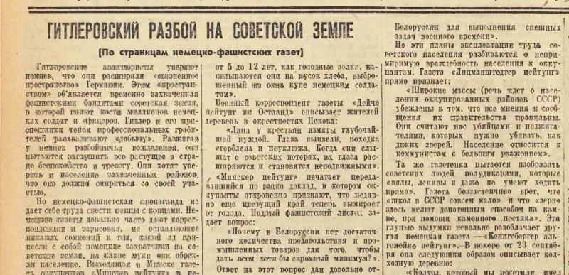 «Правда», 12 октября 1942 года