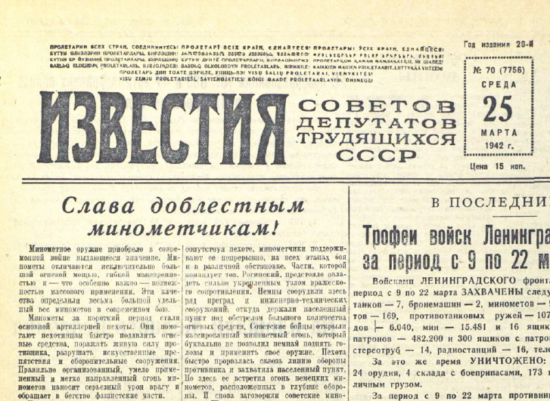 «Известия», 25 марта 1942 года