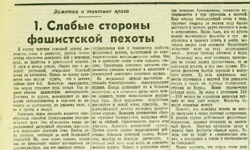 «Красная звезда», 14 августа 1941 года