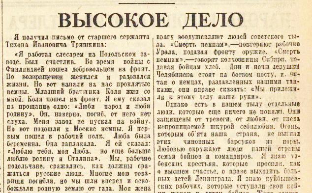 «Правда», 16 октября 1942 года
