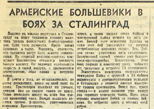 «Красная звезда», 17 октября 1942 года