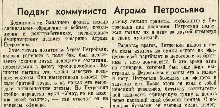 «Правда», 21 сентября 1941 года