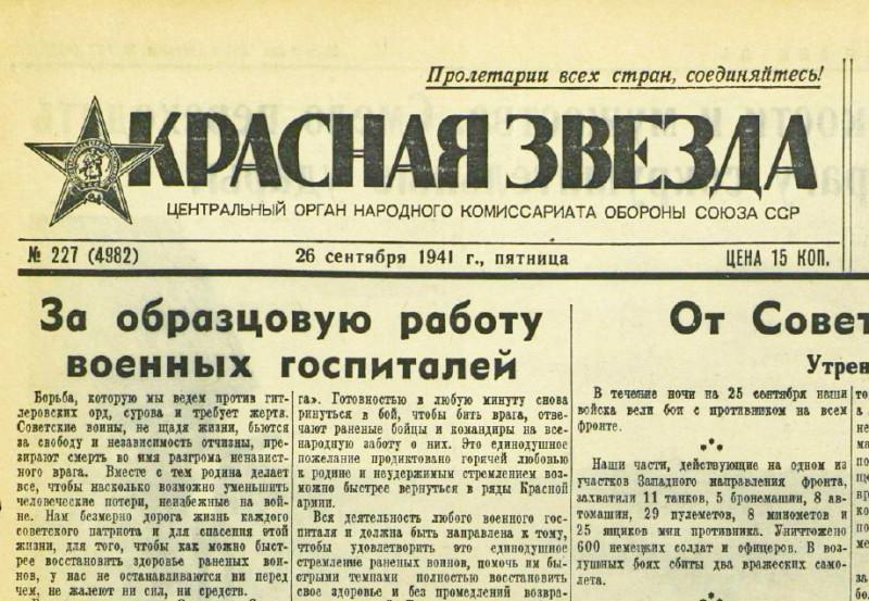 «Красная звезда», 26 сентября 1941 года