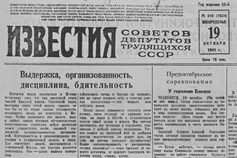 «Известия», 19 октября 1941 года