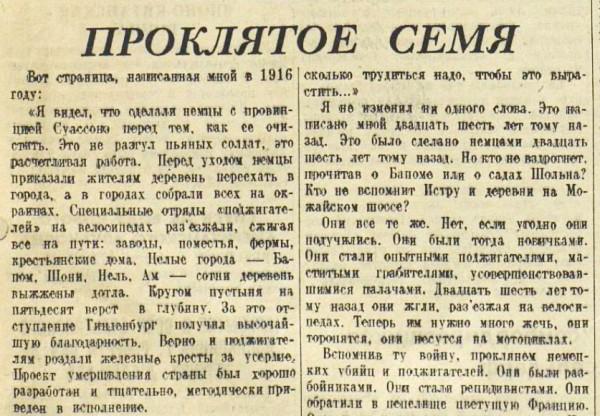 «Красная звезда», 2 августа 1942 года