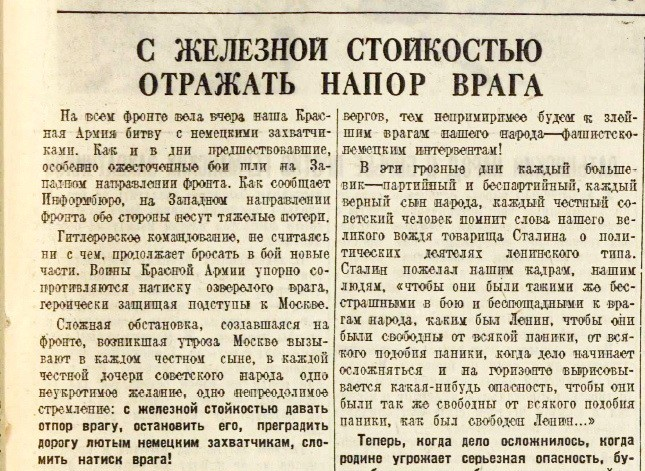 «Правда», 17 октября 1941 года