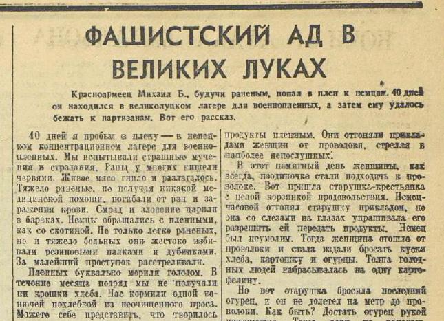 «Красная звезда», 21 октября 1942 года