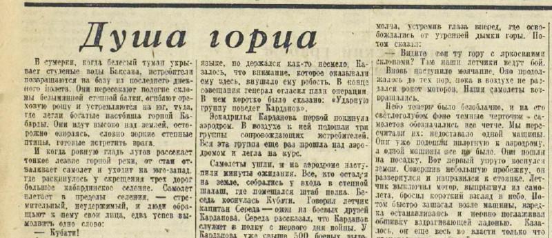 «Красная звезда», 22 октября 1942 года