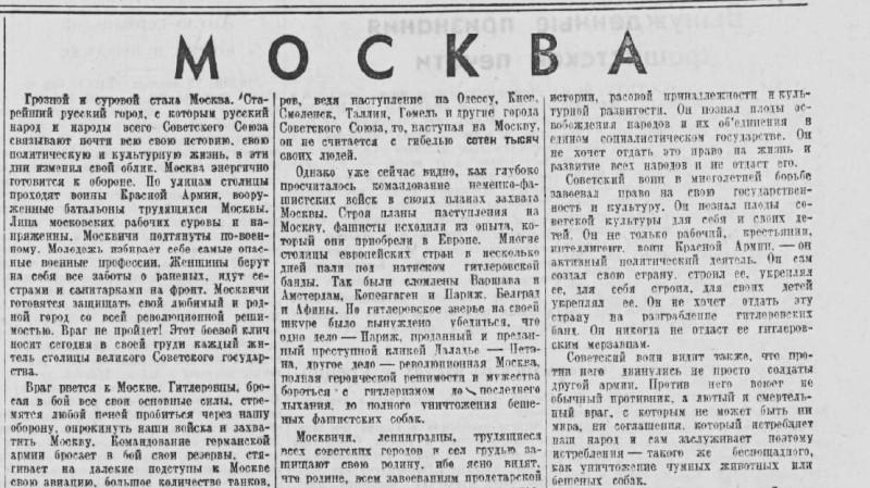«Известия», 23 октября 1941 года