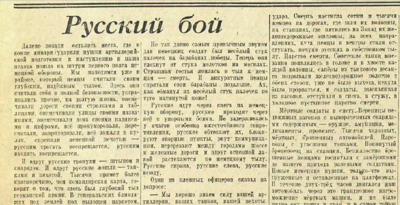 «Известия», 12 февраля 1943 года