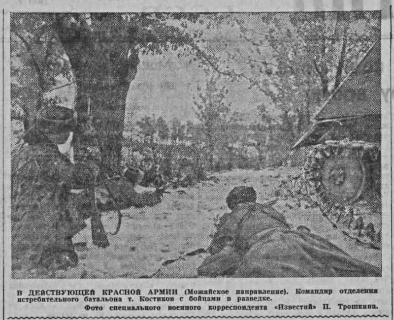 «Известия», 24 октября 1941 года