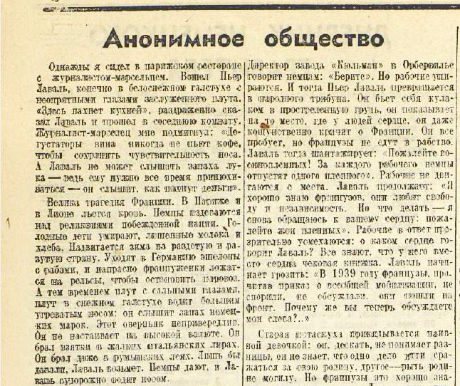 «Красная звезда», 24 октября 1942 года