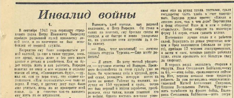 «Красная звезда», 15 августа 1942 годаы