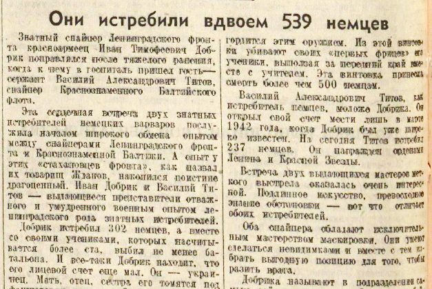 «Правда», 23 октября 1942 года