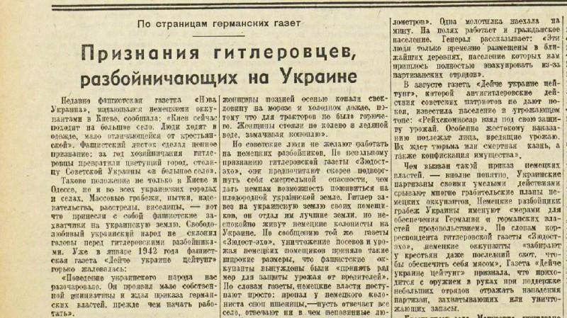 «Известия», 23 октября 1942 года