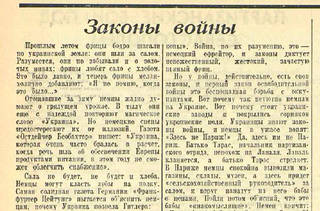 «Красная звезда», 9 мая 1942 года